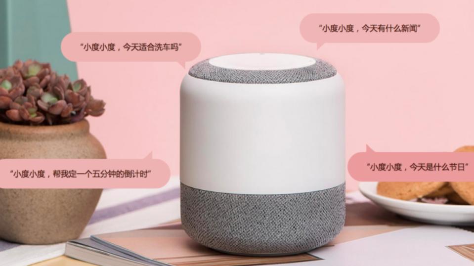 baidu-Xiaodu-smart-speaker